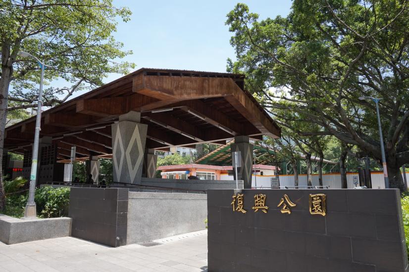 復興公園12