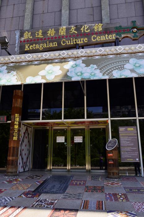 凱達格蘭文化館2