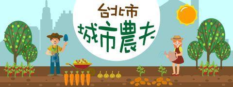 臺北市市民農園[開啟新連結]