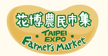 台北花博農民市集