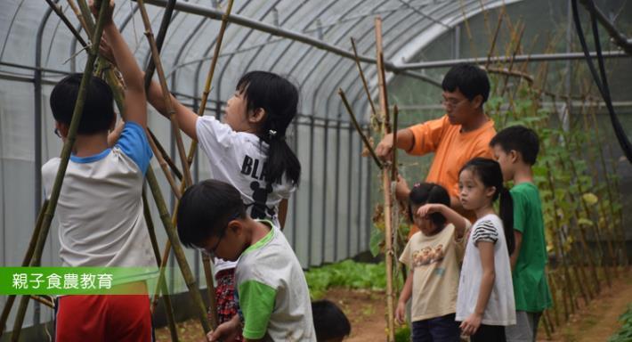 親子食農教育