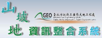 臺北市山坡地資訊整合系統