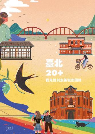 《臺北20 看見城市性別友善圖像》手冊封面