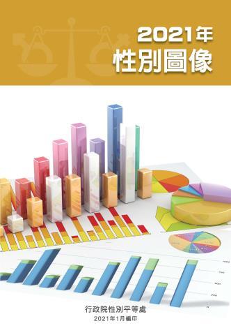 2021年性別圖像中文版封面