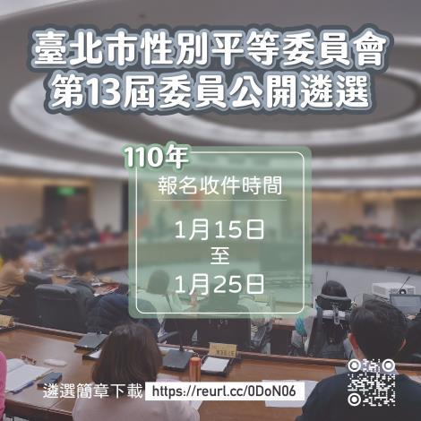 臺北市性別平等委員會第13屆委員遴選