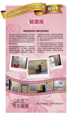 特別獎-第三名(秘書處-規劃設置市政大樓友善育嬰室)