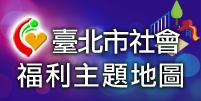 臺北市社會福利主題地圖