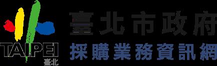 臺北市政府採購業務資訊網