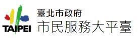 臺北市政府 - 市民服務大平臺網站連結