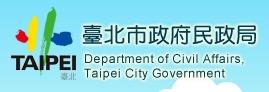 Department of Civil Affairs, Taipei City Government Website