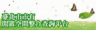 臺北市市有閒置空間整合查詢平台[開啟新連結]