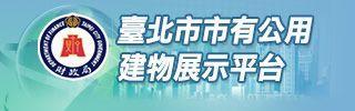 臺北市市有公用建物展示平台