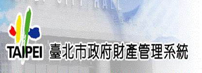 臺北市政府財產管理系統