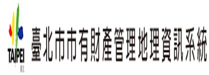 臺北市市有財產管理地理資訊系統