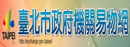臺北市政府機關易物網