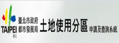 臺北市政府都市發展局土地使用分區申請及查詢系統