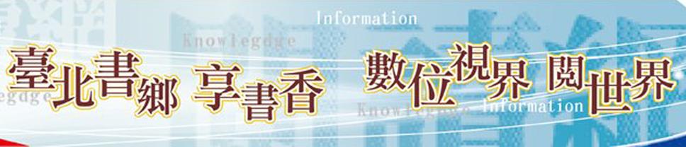 臺北書香享書香 數位世界閱世界
