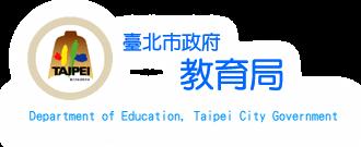 臺北市106學年度公立幼兒園招生公告