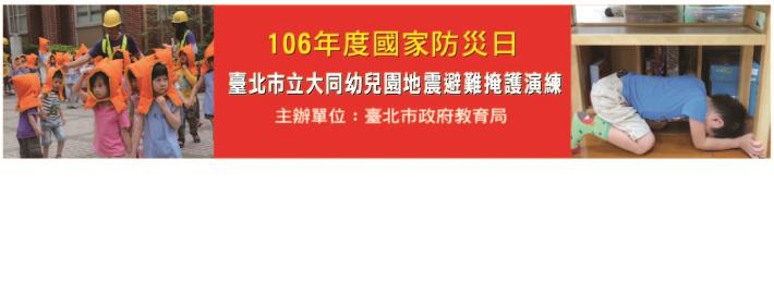 臺北市「國家防災日」幼兒園避難疏散演練-大同幼兒園
