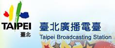臺北廣播電台