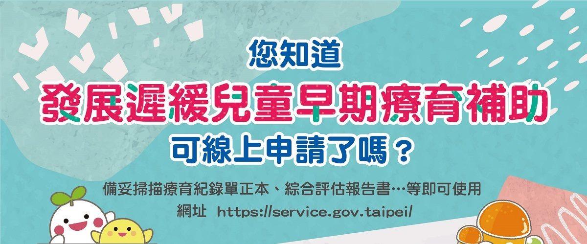 發展遲緩兒童早期療育補助線上申請宣傳