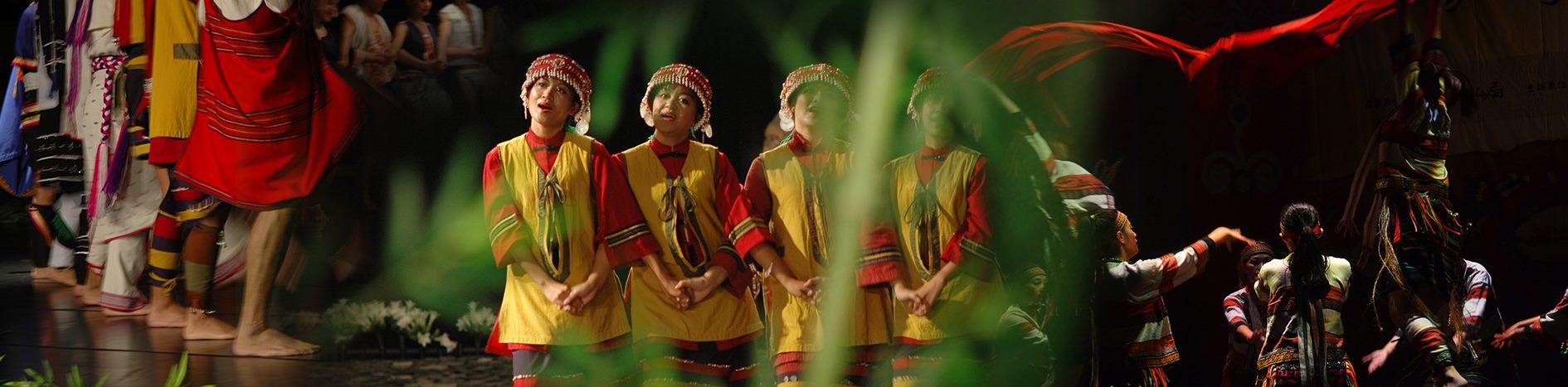 原住民族傳統樂舞