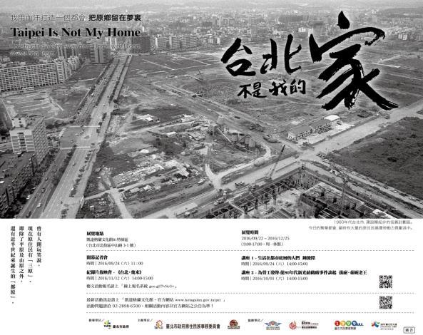 台北不是我的家-我用血汗打造一個都會,把原鄉留在夢裡