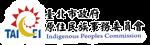 臺北市政府原住民族事務委員會[開啟新連結]