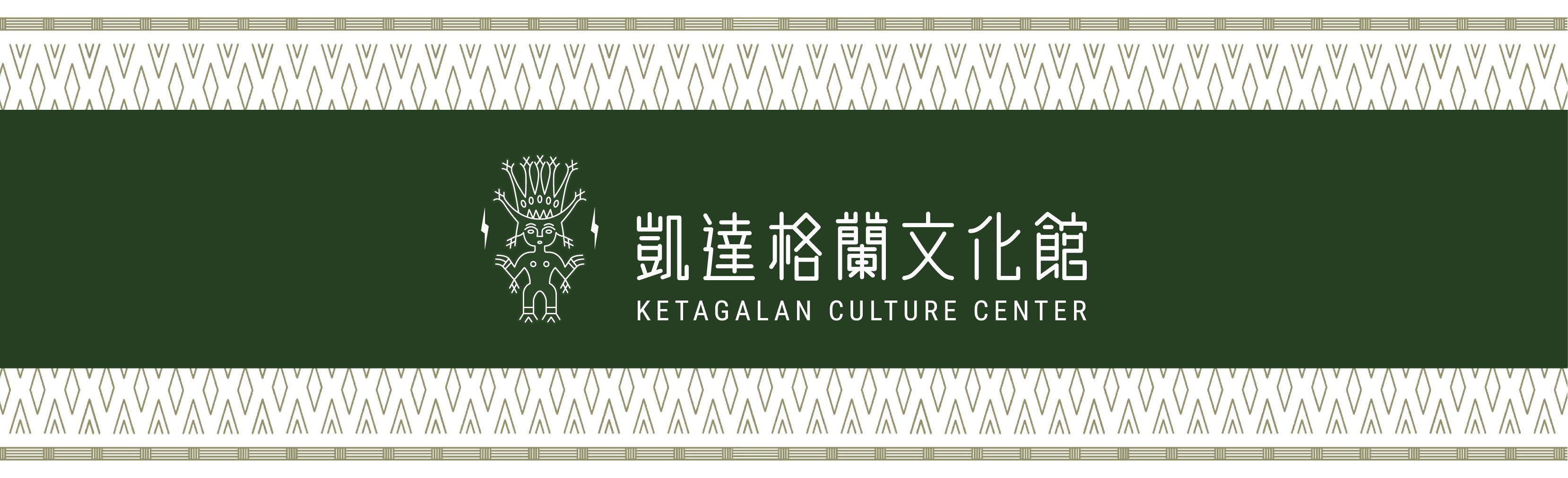 凱達格蘭文化館_banner