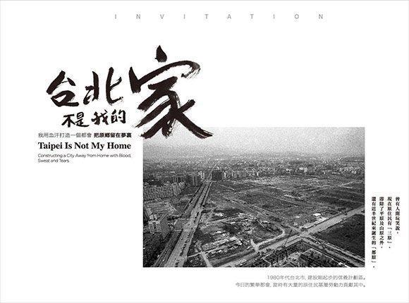 台北不是我的家