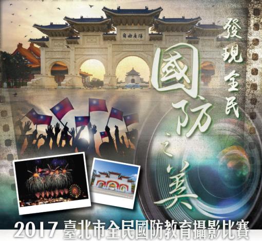 臺北市政府全民國防教育攝影比賽,詳情請見市府教育局官網。[開啟新連結]