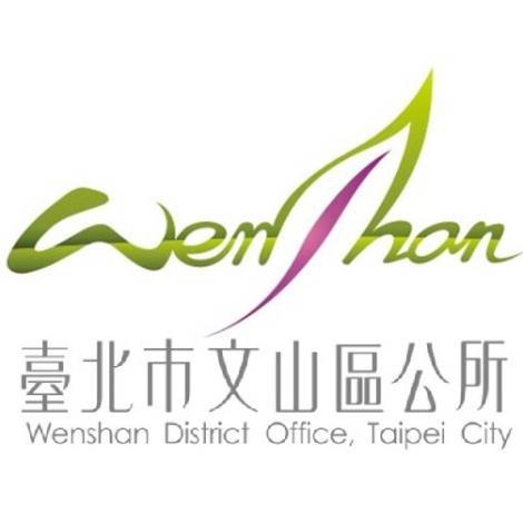 文山區公所中文版
