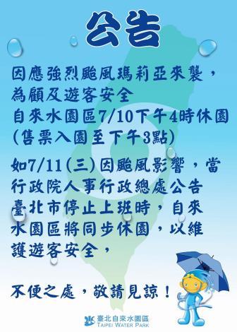 颱風0710休園公告1[開啟新連結]