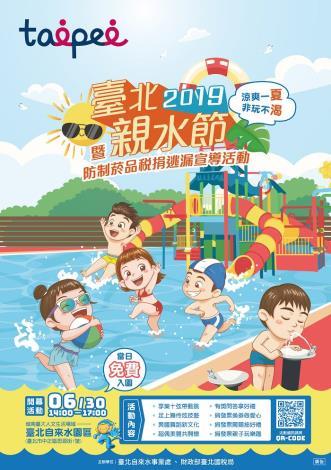 2019台北親水節-海報