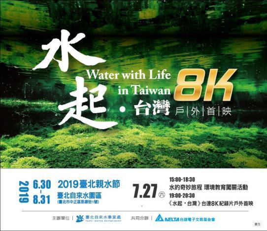 水起臺灣輸出燈箱