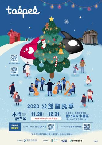2020公館聖誕季-DM-w210xh297mm-請依我為準-01