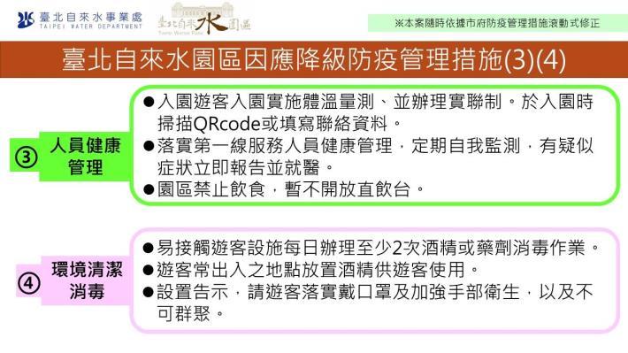 臺北自來水園區因應COVID-19疫情警戒降級防疫管理公告0727-