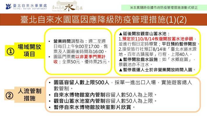 臺北自來水園區因應COVID-19疫情警戒降級微解封防疫管公告0729 (1)