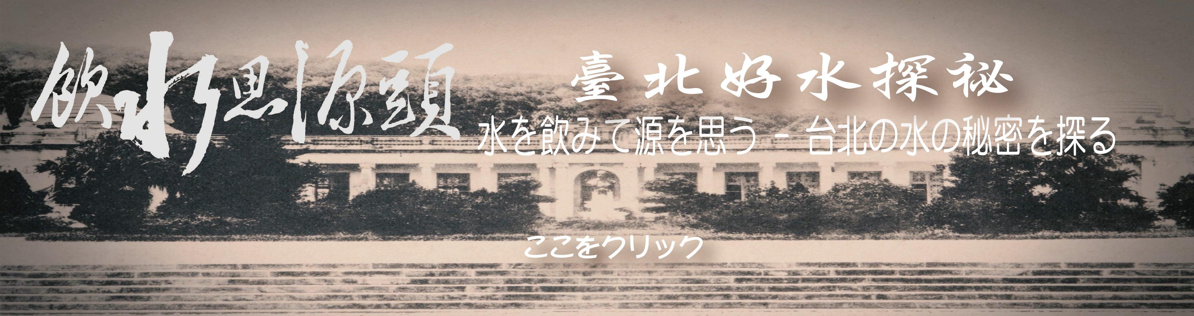 水を飲みて源を思う - 台北の水の秘密を探る飲水思源頭長版(日文語音字幕)