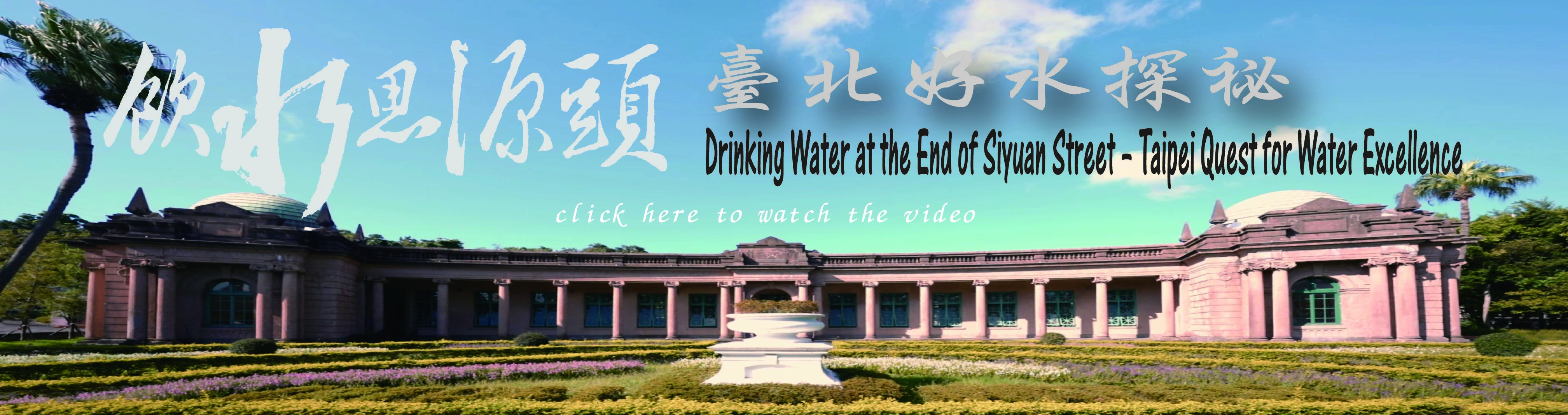Drinking Water at the End of Siyuan Street - Taipei Quest for Water Excellence.飲水思源頭 長版(英文語音字幕)