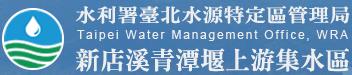 經濟部水利署臺北水源特定區管理局