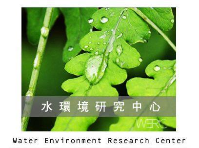 臺北科技大學水環境研究中心