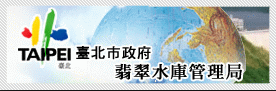 臺北翡翠水庫管理局