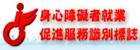 廣告banner_身心障礙者就業促進服務識別標誌[開啟新連結]