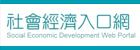 廣告banner_社會經濟入口網