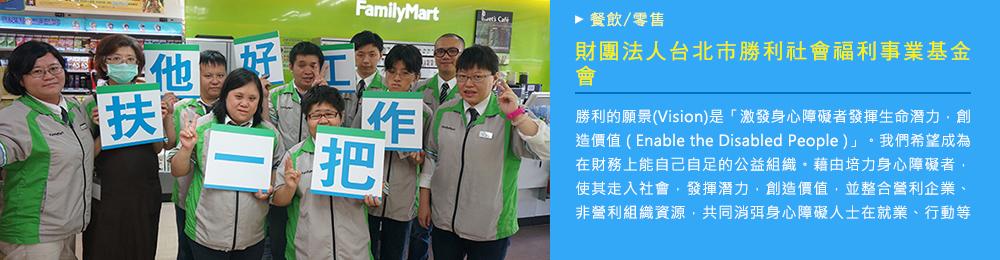 財團法人台北市勝利社會福利事業基金會-勝利全家便利商店