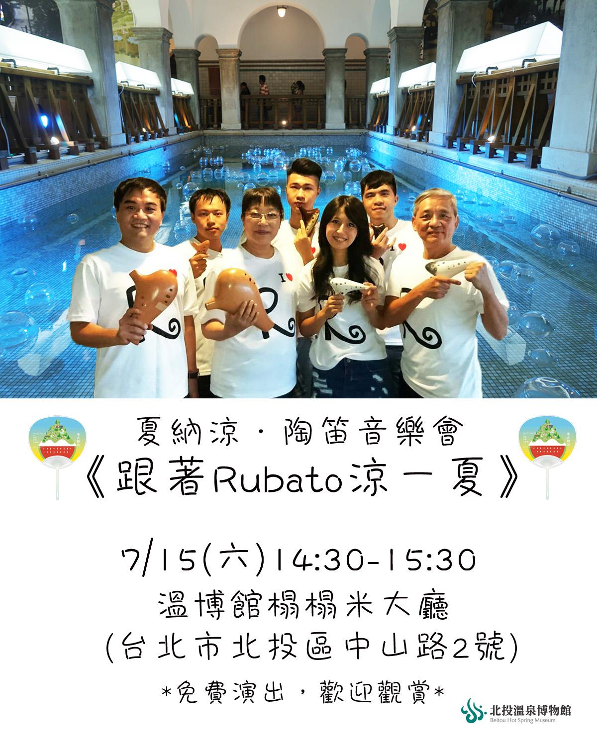 20170715陶笛音樂會