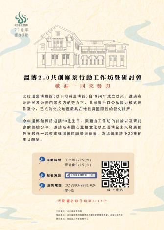 溫博館20週年-說明簡章01-01