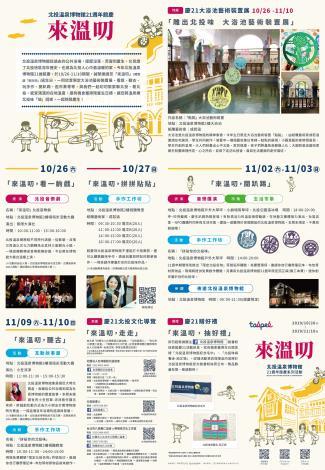 2019_北投溫泉博物館21週年慶_DM-正面