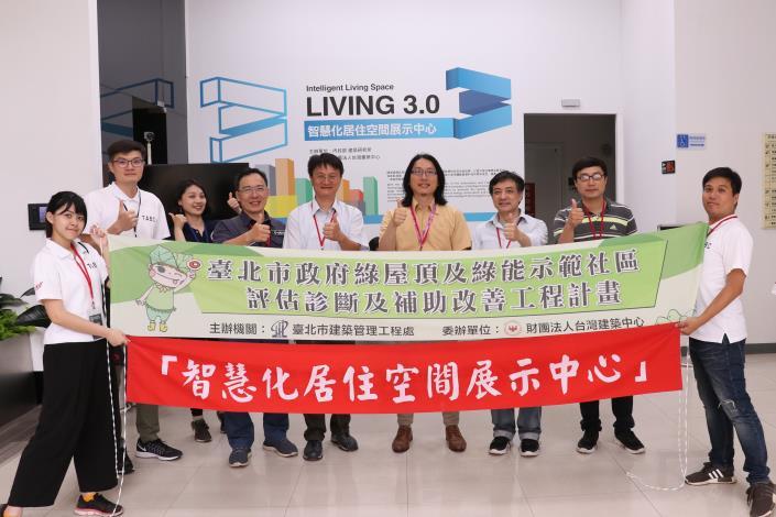 LIVING3.0智慧化居住空間展示區
